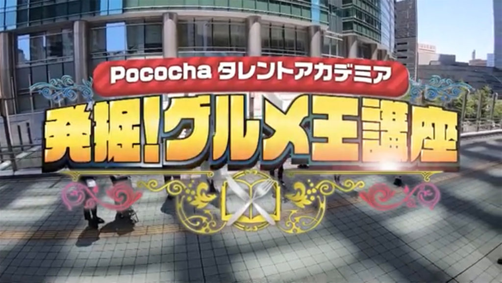 「『発掘!グルメ王講座』 / タレントアカデミアPococha(日居る子)」のアイキャッチ画像