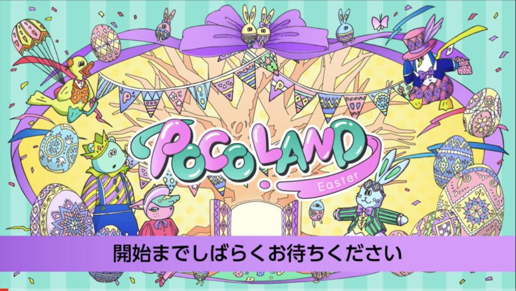 「【本戦】POCO LAND Easter 〜Pocochaの象徴となるのは誰のファミリーだ…?〜会場より生配信」のアイキャッチ画像