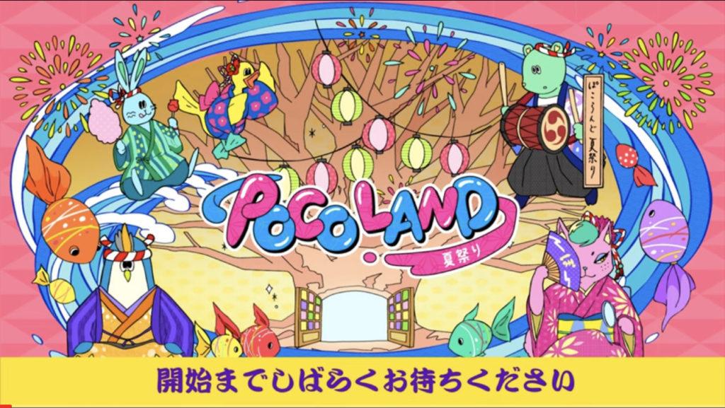 「POCO LAND 〜夏祭り〜 会場より生中継」のアイキャッチ画像