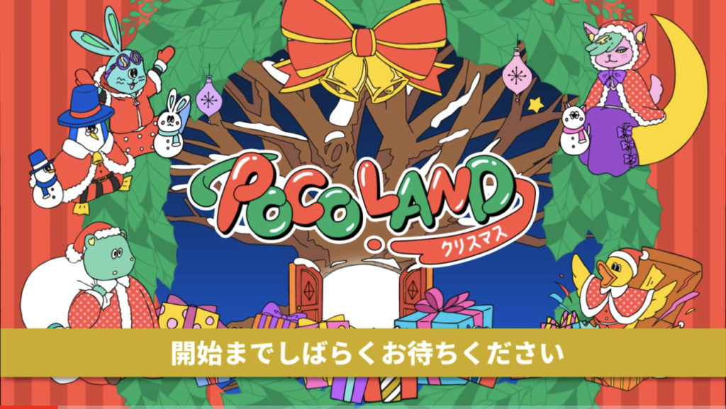 「POCO LAND 〜クリスマス〜 会場より生中継」のアイキャッチ画像
