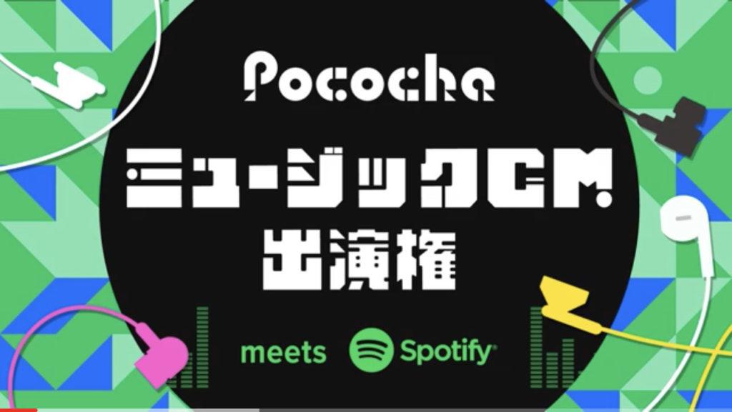 「【Pococha】2020年3月 SpotifyミュージックCM出演」のアイキャッチ画像