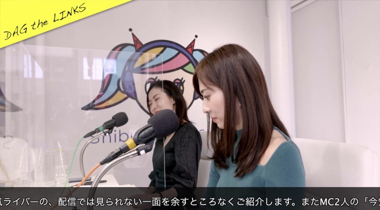 「DAG the LINKS(渋谷クロスFM)」のアイキャッチ画像