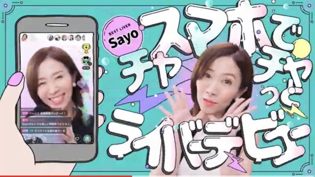 「Pococha 大阪・ツタヤエビスバシヒットビジョン広告 7/22〜8/28」のアイキャッチ画像