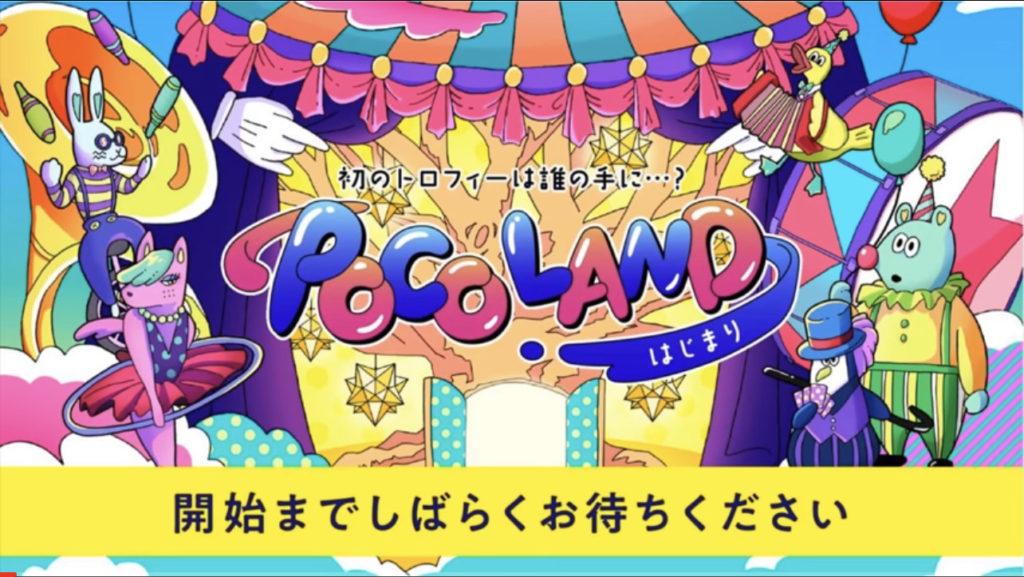 「【本戦】POCO LAND~はじまり~ 初のトロフィーは誰の手に…? 会場より生配信」のアイキャッチ画像
