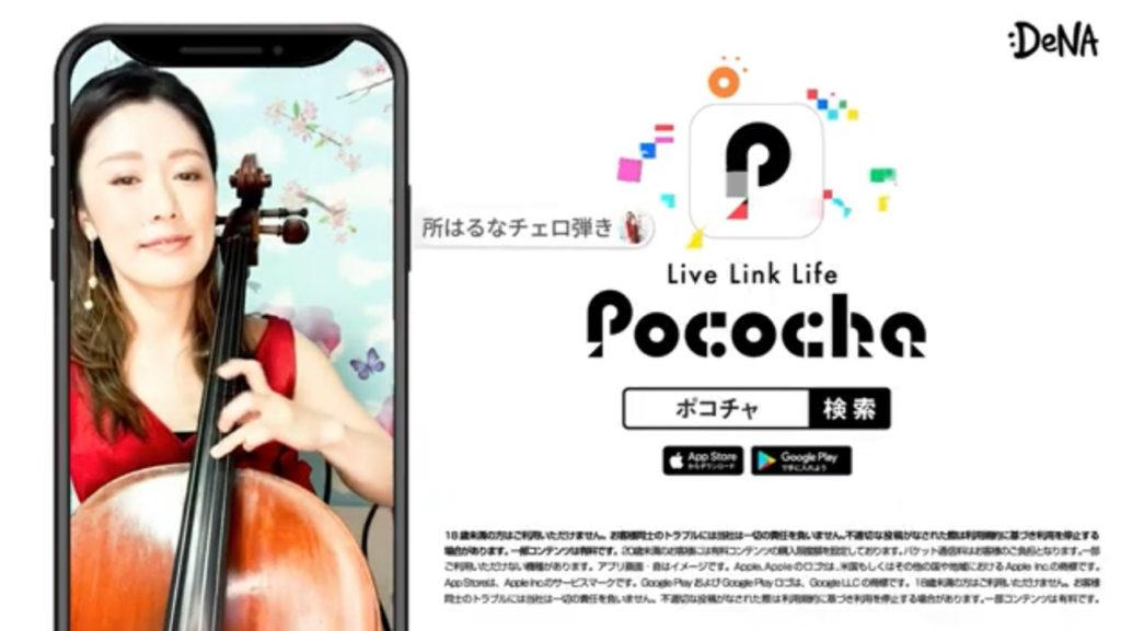 「Pococha広告モデル〜東海地方エリアTVCM出演〜】所はるな6月OA」のアイキャッチ画像